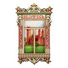 Магнит в форме окна «Беларусь. Минск»