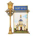 Магнит в форме фонаря «Белгород. Храм Архангела Гавриила»