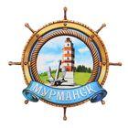 "Магнит в форме штурвала ""Мурманск. Маяк"""