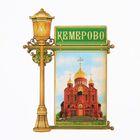 Магнит в форме фонаря «Кемерово. Знаменский кафедральный собор»