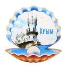 Магнит в форме ракушки «Крым»
