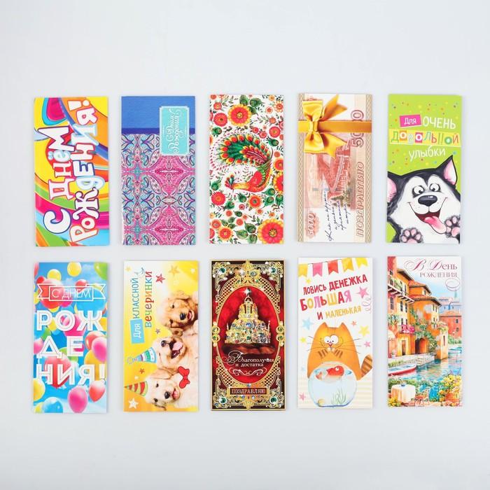 Набор микс конверты для денег «Веселое поздравление», 10 шт. - фото 797796529