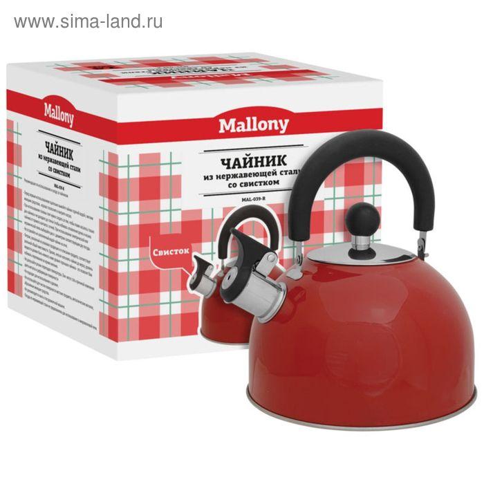 Чайник MAL-039-R, 2,5 литра, красный, со свистком