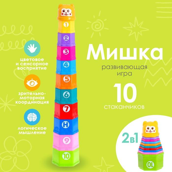Развивающая игрушка «Пирамидка Мишка» стаканчики с буквами и цифрами, 11 предметов