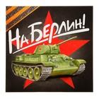 "The sticker on the car ""Tank in Berlin"""