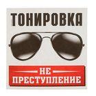 """Наклейка на авто """"Тонировка не преступление"""""""