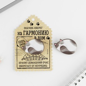 Открытка со значком «Оберег на гармонию в дом», 4,1 х 2,9 см - фото 7470387