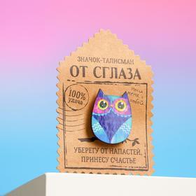 Открытка со значком «Талисман от сглаза», 2,9 х 3,7 см - фото 7470397