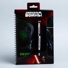 """Подарочный набор  """"Звездные войны""""  ежедневник   классический 80 листов   и ручка"""
