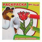 Раскраска для самых маленьких «Маша и Медведь»