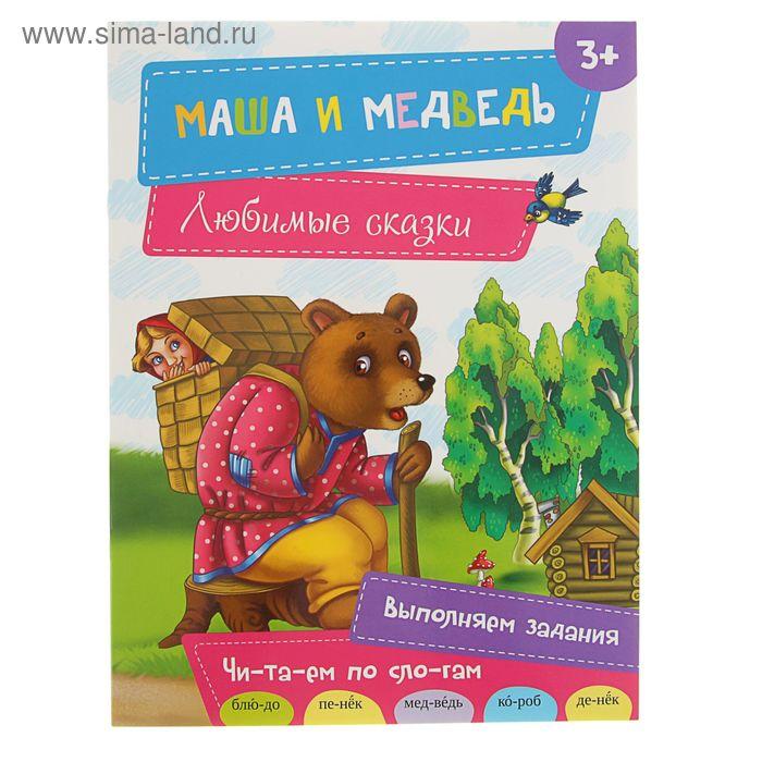 """Любимые сказки """"Маша и медведь"""""""