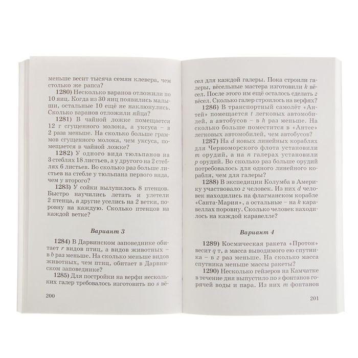 читать 1-4 классы по познавательный задачник математике