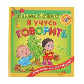 I am learning to speak. Zhukova O. S.