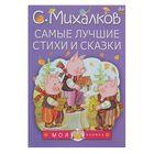 Самые лучшие стихи и сказки. Автор: Михалков С.В.