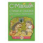 Стихи и сказки для самых маленьких. Автор: Маршак С.Я.
