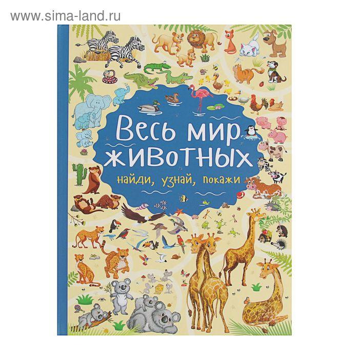 Весь мир животных. Автор: Барановская И.Г.