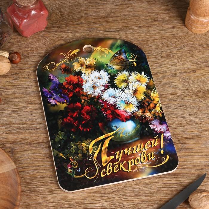 """Доска разделочная большая """"Лучшей свекрови"""" цветы"""", 19,5×27,5 см - фото 308024241"""