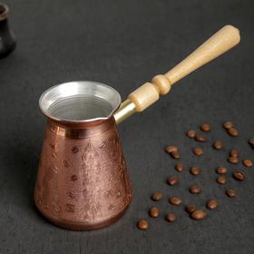 """Кофеварка медная 420 мл """"Арабика"""", съёмная ручка"""