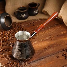 Турка для кофе медная «Алые Паруса», 0,5 л