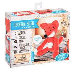 Амигуруми: Мягкая игрушка «Лисенок Моби», набор для вязания, 10 × 4 × 12 см