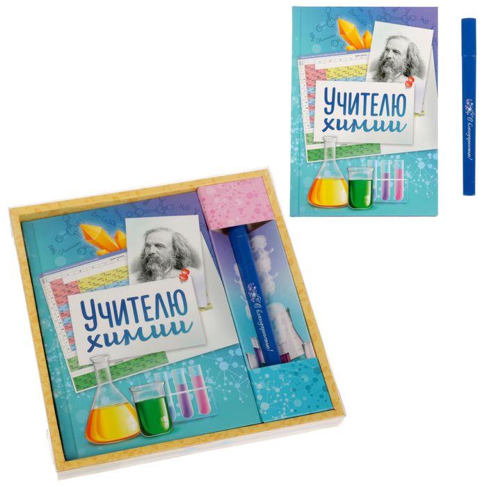 """Подарочный набор """"Учителю химии"""": ежедневник в твёрдой обложке, А5, 80 листов и ручка"""