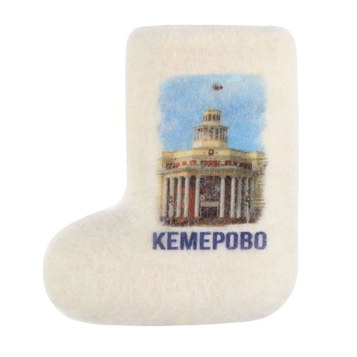 Магнит-валенок «Кемерово. Администрация» (ручная работа)