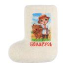 Магнит-валенок ручная работа «Беларусь»