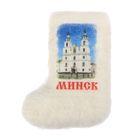Магнит-валенок ручная работа «Минск. Кафедральный собор Сошествия Святого Духа»