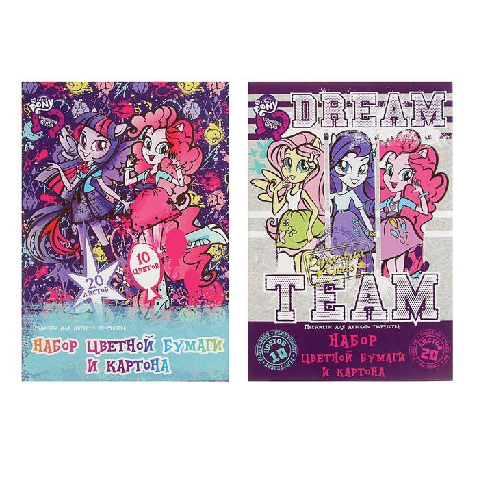 Набор цветной бумаги и картона А4, 20 листов, 10 цветов: 4 металлизированных Equestira Girls, ВД-лак, МИКС