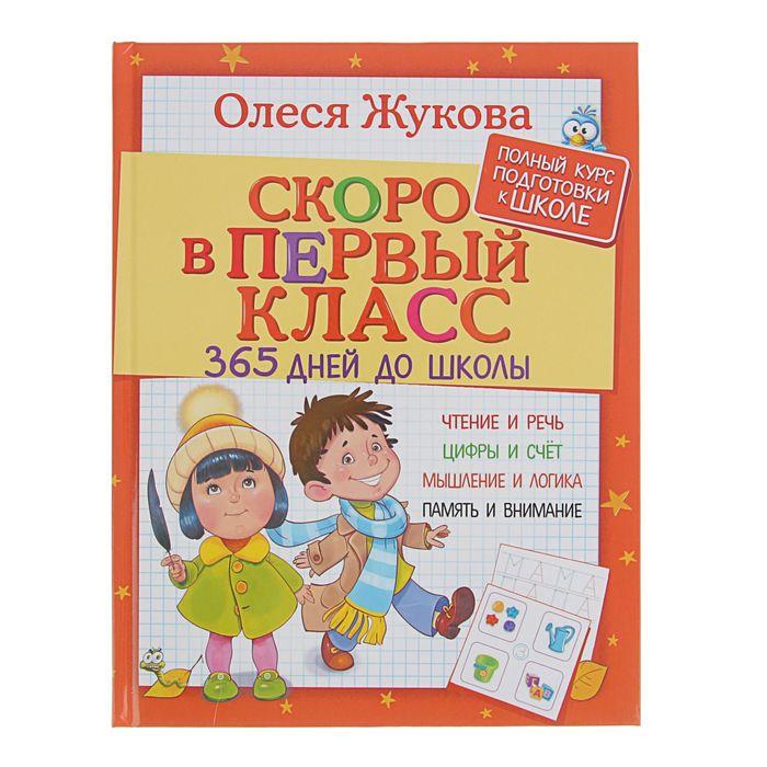 «Скоро в первый класс. 365 дней до школы», Жукова О. С.