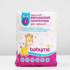 Пеленки впитывающие одноразовые «Babymil» Оптима, 60*60, 5 шт Ош