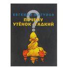 Любимая детская книжка. Почему утенок гадкий. Автор: Мигунов Е.