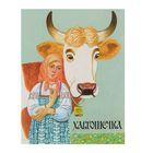 Любимая мамина книжка. Хаврошечка (илл. Лосин В.) в обработке А.Толстого