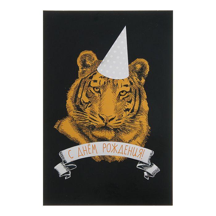 Открытка день рождения с тигром, днем рождения