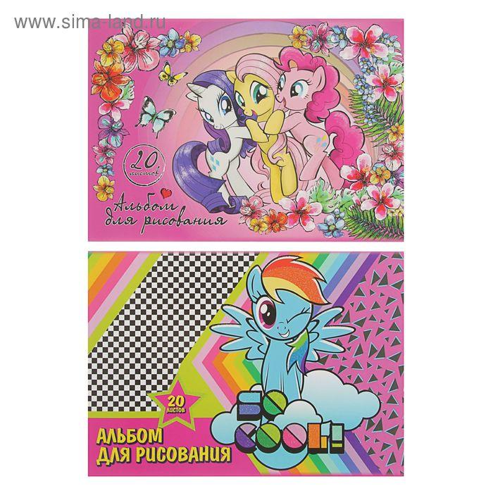 Альбом для рисования А4, 20 листов на клею My Little Pony-1, с блёстками, блок 100г/м2, МИКС