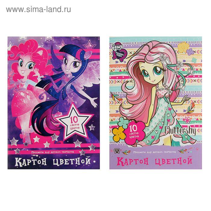 Картон цветной А4, 10 листов, 10 цветов Equestira Girls, МИКС