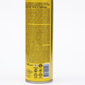"Аэрозоль репеллентный Рефтамид ""Антикомар"", 145 мл - фото 7332068"