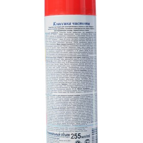 Чистящее средство для печей Парма-1, 255 мл - фото 4667394