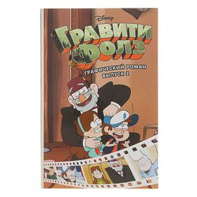 Gravity Falls. Graphic novel. Issue No. 2.