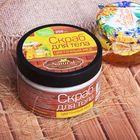 """Скраб для тела """"Цветочный мёд"""", 250 мл"""