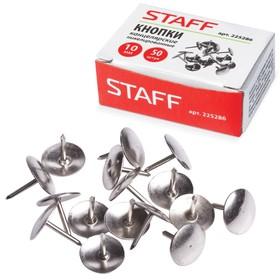 Кнопки канцелярские, никелированные, 10 мм, 50 шт., STAFF, эконом, в картонной коробке *