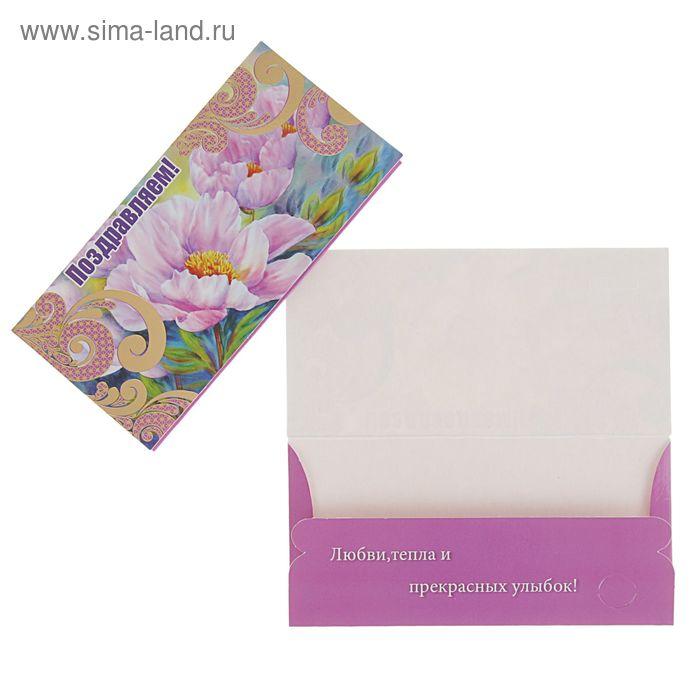 """Конверт для денег """"Поздравляем!"""" фиолетовые цветы"""