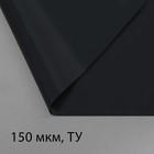 Плёнка полиэтиленовая, техническая, толщина 150 мкм, 3 × 100 м, рукав (1,5 м × 2), чёрная, 2 сорт, Эконом 50 %