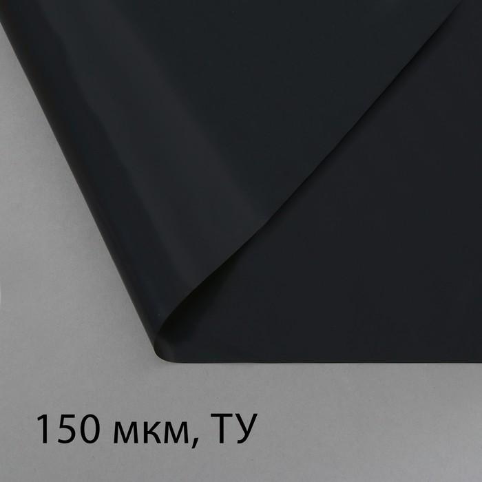 Плёнка полиэтиленовая, техническая, толщина 150 мкм, 3 × 100 м, рукав, чёрная