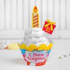 """Украшения для кексов """"С Днём рождения"""", подарочек, набор: 6 формочек, 12 шпажек"""