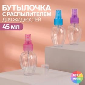 Бутылочка для хранения с распылителем, 45мл, цвет МИКС Ош