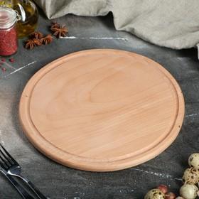 Доска разделочная, круглая, 28 см, цельный массив бука