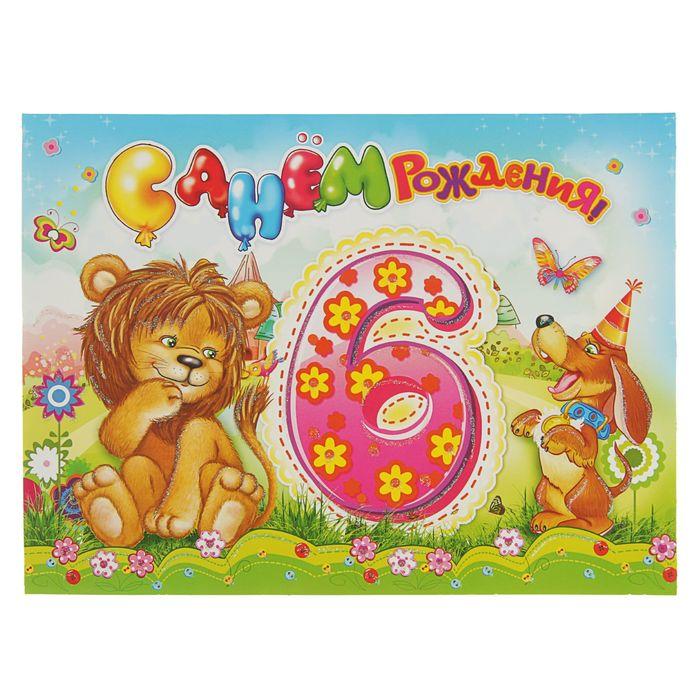 Смешные картинки, льву открытка 4 месяца