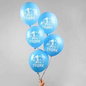 "Balloon ""1 year old"" baby, 12"", set of 50 PCs."
