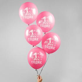 "Balloon ""1 year old"" baby 12"", set of 50 PCs."